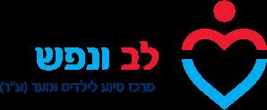 logo_lev_nefesh